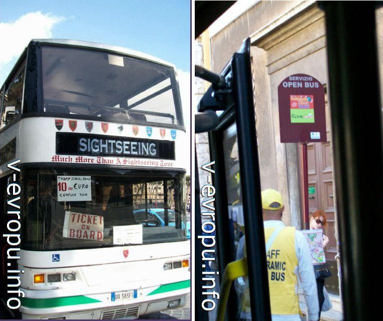 """Обзорные автобусные экскурсии по Риму на практике: """"официальная"""" остановка экскурсионный автобусов на Борго Санг Анджело"""