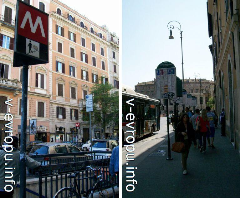 Рим. Остановка метро (слева). Рим. Автобусная остановка (справа).