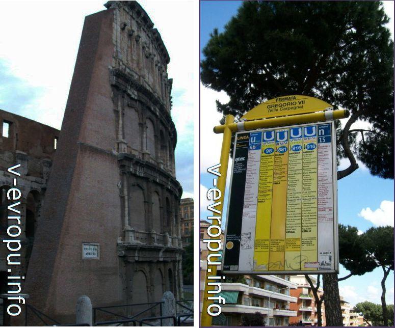 Рим. Обозначение автобусной остановки