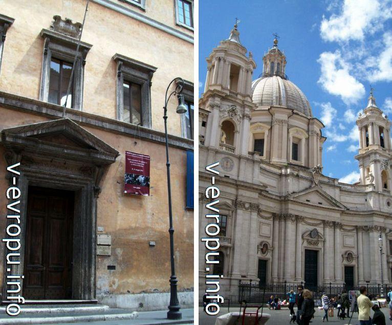 Городской музей Рима на пьяцца Навона (слева) и фасад церкви Святой Агнессы (справа)