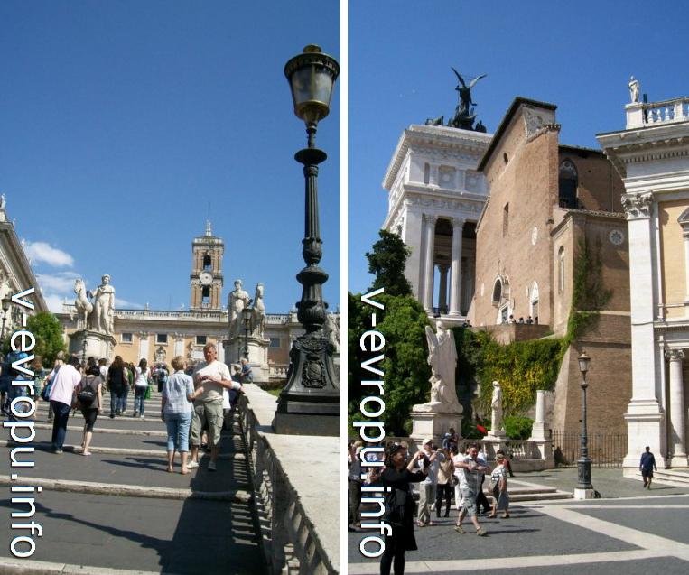 Рим. Капитолий. Слева Кардоната (лестница), справа Капитолийская площадь