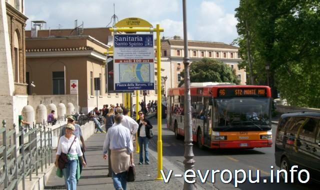 Транспорт Рима на практике
