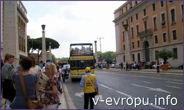 Обзорные автобусные экскурсии по Риму на практике: остановка напротив посольства по улице Кончилиазоне