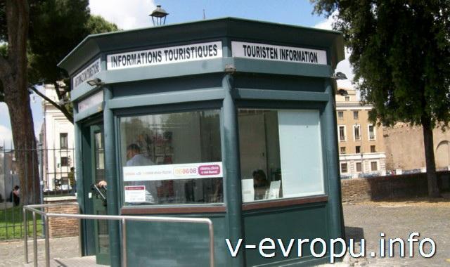 Рим для путешествий: правила самостоятельного туриста. Офисы Тур-Инфо