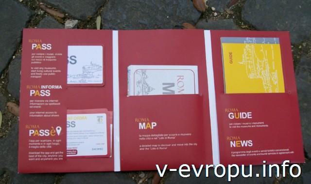 Рим для путешествий: правила самостоятельного туриста. Фото. Пакет скидочной туристической карты Рома-Пасс