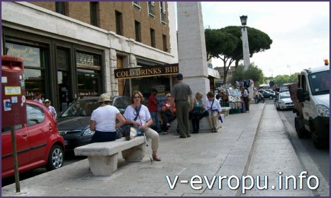 Рим. Обзорные экскурсии по Риму на автобусе. Остановка автобусов на виа Кончилиазоне напротив канадского посольства