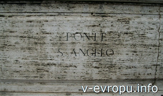 Надпись моста СВятого Ангела в Риме