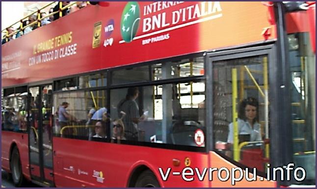 Рим. Обзорные экскурсии на автобусе. Красный экскурсионный автобус City Sightseeing Roma