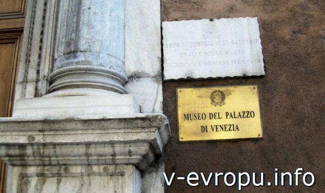 Рим. Палаццо Венеция. Музей живописи ренессанса и периода раннего христианства
