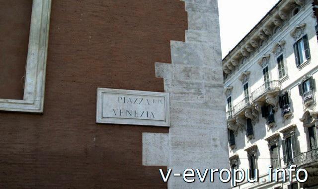 Рим. Обозначение пьяцца Венеция на стене Палаццо Венеция