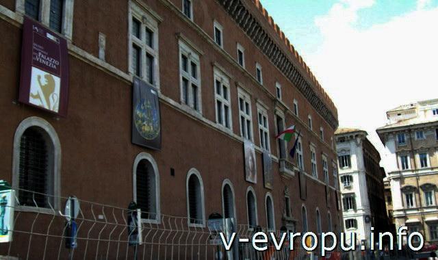 Рим. Фасад Палаццо Венеция с пьяцца Венеции