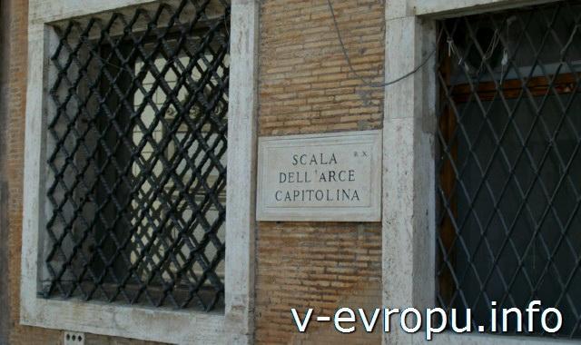 Рим. Капитолий. Фото