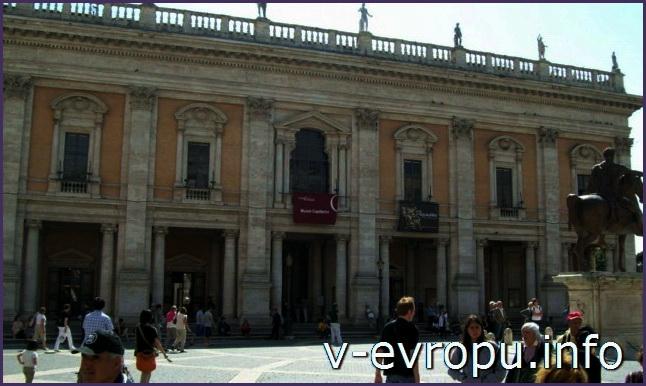 Рим. Палаццо Консерваторов на Капитолии
