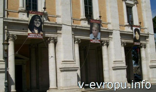 Рим. Капитолий. Палаццо Нуово - Капитолийский Музей
