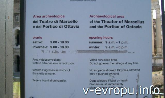 Рим. Театр Марцелло. Расписание посещения музея под открытым небом
