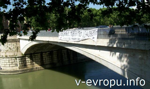 Рим. Мост Гарибальди
