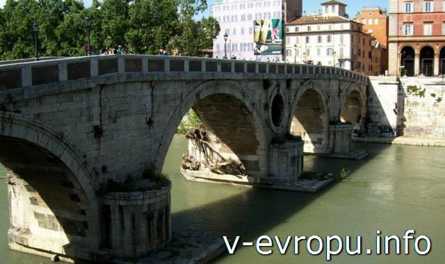 Рим. Мост Систо