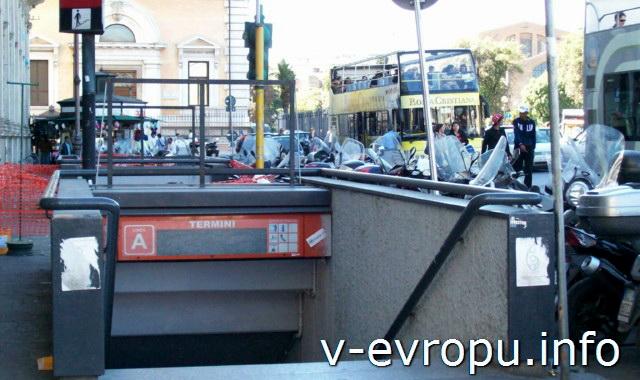 Рим. Метро и электрички. Фото. Вход в метро на станции Термини