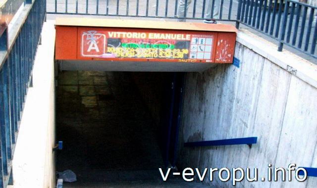 Транспорт Рима. Фото. Вход в метро на станции Виторио Эмануэле