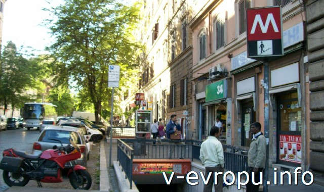 Рим. Метро и электрички. Фото. Вход в метро