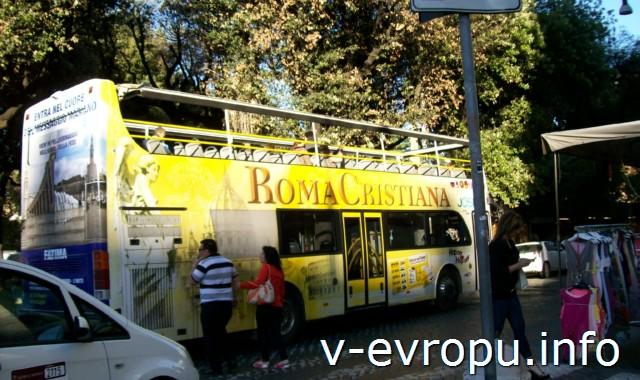 Рим. Обзорные экскурсии по Риму на автобусе. Экскурсия по христианскому Риму