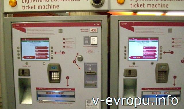 Рим: как купить проездной билет в автомате? Автоматы при входе в метро.