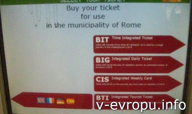 Рим: как купить проездной билет в автомате? Дисплей автоматов НЕ сенсорный