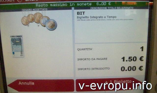 Рим: как купить проездной билет в автомате?  Выбираем способ оплаты