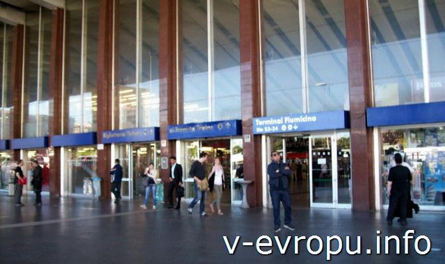 Рим. Жд вокзал Термини. Фото. Центральный вход