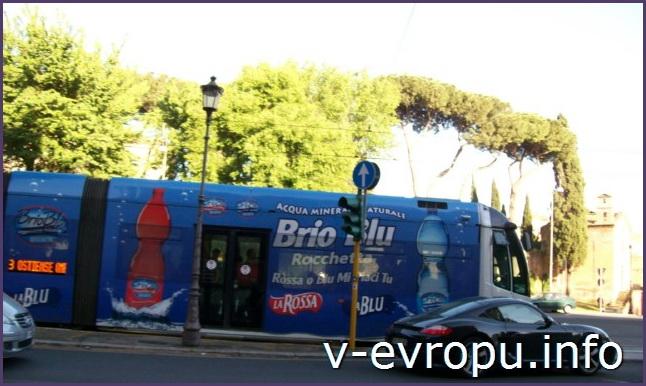 Рим. Маршрутный трамвай