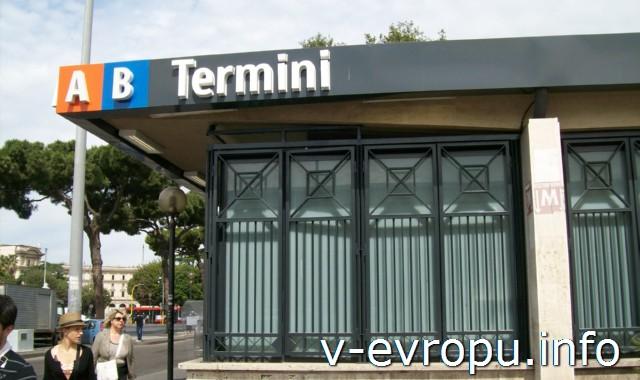 Рим. Жд вокзал Термини. Фото. Вход на станцию метро Термини на площади Чинквиченто (напротив главного входа)