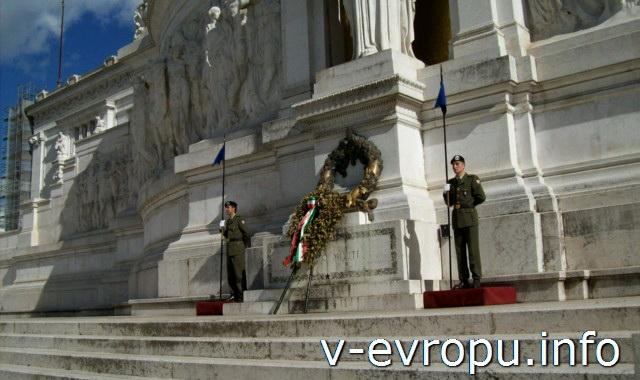 Рим. Почетный караул у Могилы Неизвестного Солдата на Алтаре Отечества