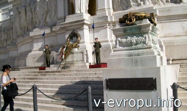 Рим. Почетный караул на Алтаре Отечества