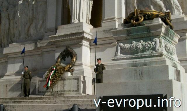 Рим. Почетный караул на Алтаре Отечества у памятника Виктору Эммануилу