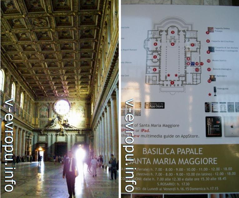 Центральный неф базилики Санта Мария Маджоре (слева) и время работы церкви
