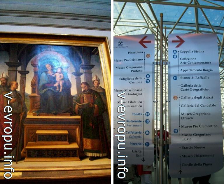 Самостоятельные экскурсии по музею Ватикана. Указатели к  Сикстинской Капелле и Пинакотеке