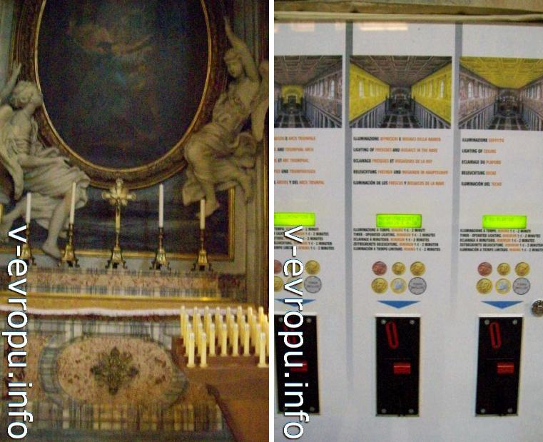 """Рим. Базилика Санта Мария Маджоре. Электрические свечи и автомат для их """"зажигания"""""""