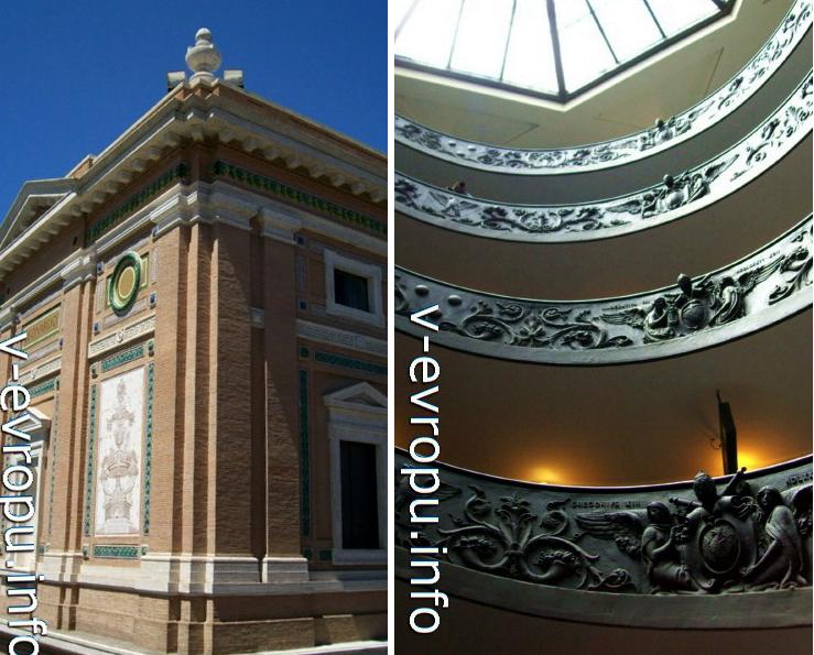 Ватикан. Винтовая лестница Момо (справа) и здание Ватиканской Пинакотеки (слева)
