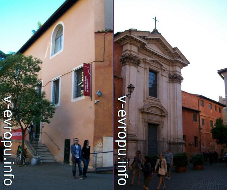 Музей Рима в районе Трастевере