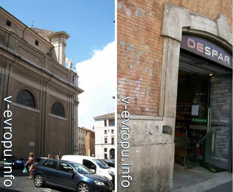 Цены на еду в Риме. В супермаркетах все дешево.