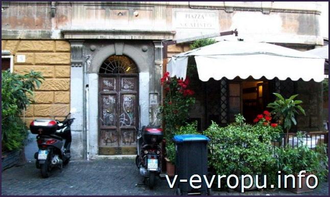 Траттория в районе Трастевере в Риме