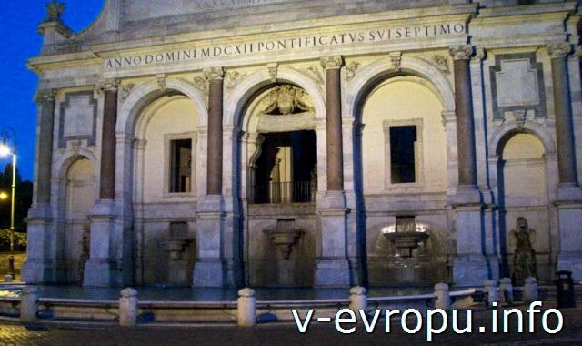 Рим. Фонтан дель Аква Паоло на Яникуле