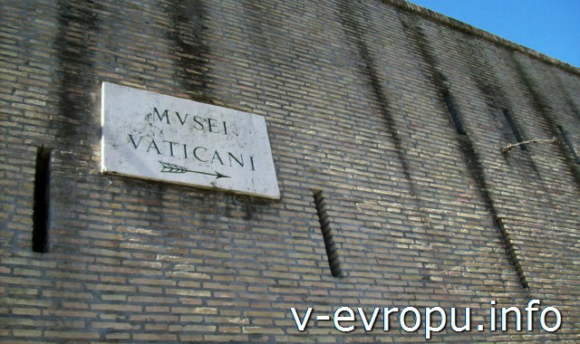 Музеи Ватикана на практике. Указатель входа в музей на Леонинской стеене
