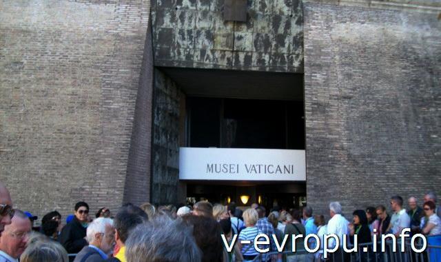 Вход в музеи Ватикана