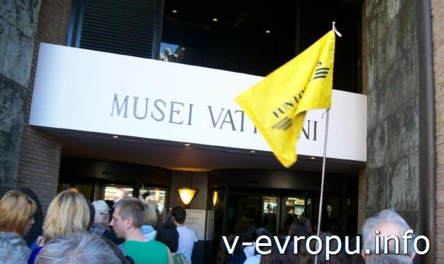 Вход в музеи Ватикана на улице Виале Ватикано