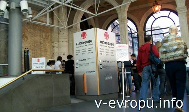 Музеи Ватикана. Стойка получения аудиогида на русском языке. 7 евро на май 2013 г