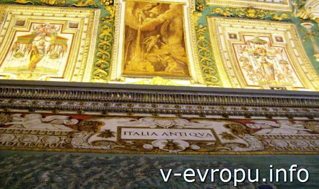 "Галерея Карт в Ватикане. Фрагмент кессонного потолка и  фрагмент карты ""Италия Античная"""