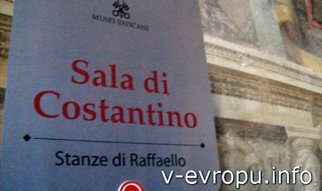 Станцы Рафаэля в Музее Ватикана. Вход в Зал Константина