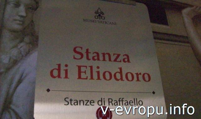 Станцы Рафаэля в Музее Ватикана. Станца д'Элиодоро.