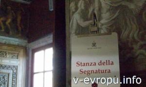 Станцы Рафаэля в Музее Ватикана.   Вход Станца делла Сеньятура